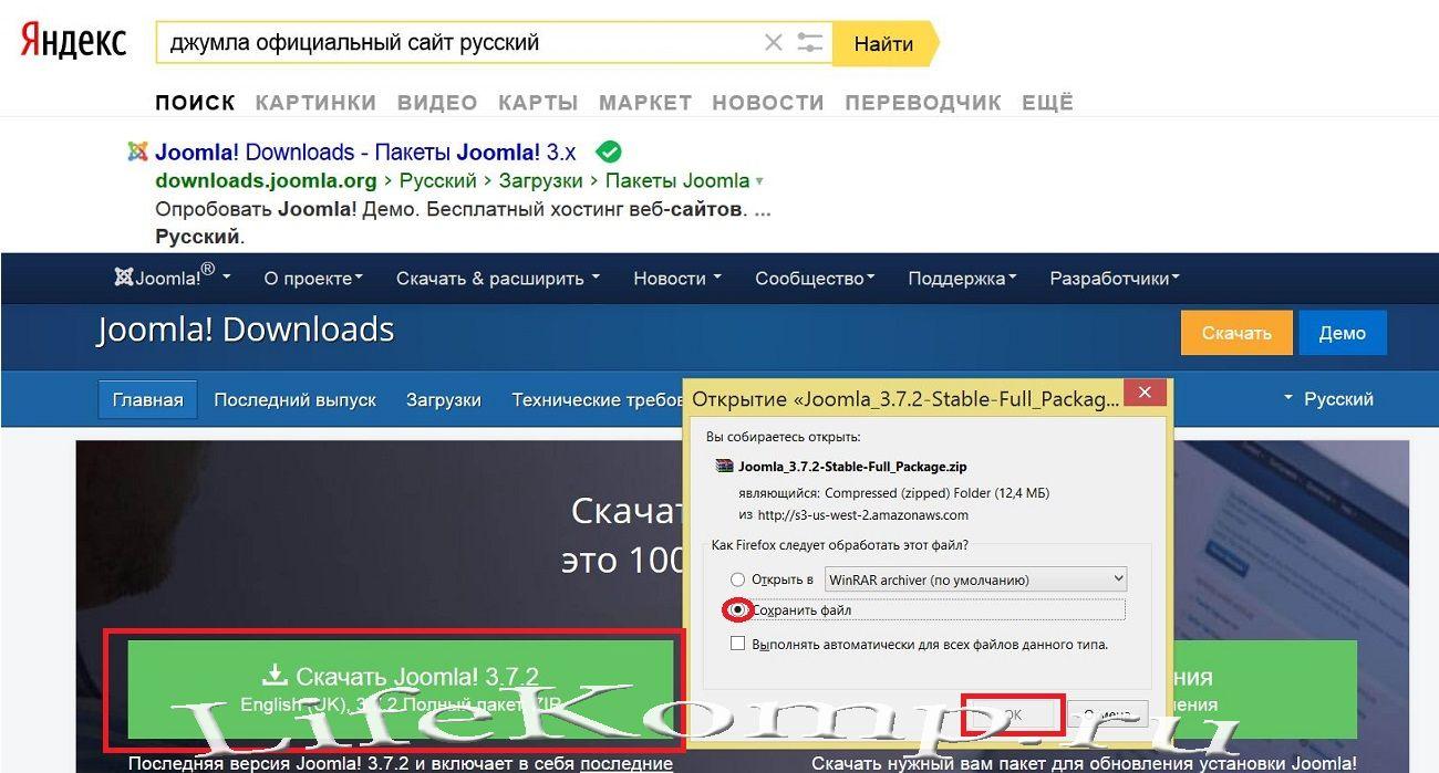 Как сделать ссылку по сайту в joomla 189